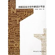 钢筋混凝土柱牛腿设计手册(精装)