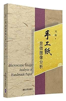 手工纸显微图像分析.pdf
