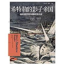 希特勒的影子帝国:纳粹经济学与西班牙内战(风云变幻的大国政治,精心谋划的经济策略,跌宕起伏的第三帝国)