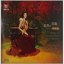 降央卓玛:金色的呼唤(CD)