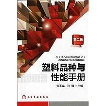 塑料品种与性能手册(第2版)