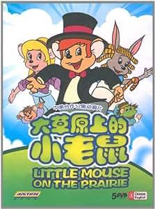 大草原上的小老鼠(5DVD)