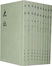 史记(1-10)(套装共10册)(二十四史繁体竖排)