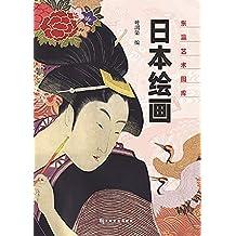 日本绘画 (东瀛艺术图库)