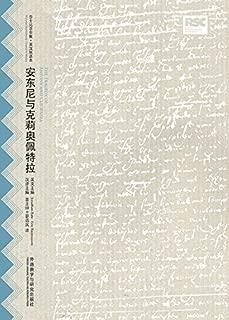 安东尼与克莉奥佩特拉(莎士比亚全集·英汉双语本) (English Edition)