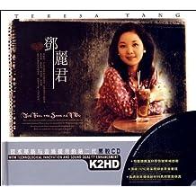 邓丽君:君心知我心(2CD)
