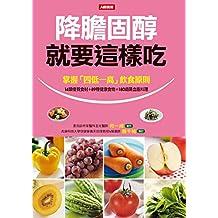 降膽固醇就要這樣吃 (Traditional Chinese Edition)