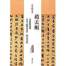 赵孟頫:书禊帖源流卷·书朱子感兴诗·并序趵突泉诗卷