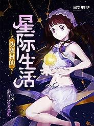 偽廢材的星際生活第1卷