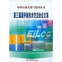 中国石油天然气集团公司第三届测井新技术交流会论文集