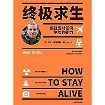 终极求生(作者贝尔·格里尔斯是现代探险大师和求生专家,Discovery频道《荒野求生》主持人。给你危险时活下来的底气!276个硬技能,关键时刻能救命。贝爷给你危险时活下来的底气。)