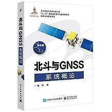 北斗与GNSS系统概论(系统篇) (北斗系统与应用出版工程)