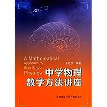 中学物理数学方法讲座