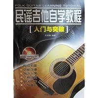 民谣吉他自学教程【入门与突破】