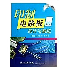 印制电路板的设计与制造