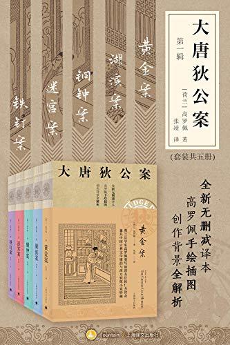 大唐狄公案·第一辑(套装共5册)