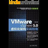 VMware vSphere 5.0虚拟化架构实战指南(异步图书)