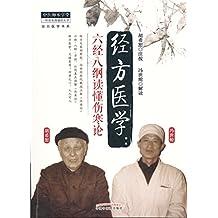 经方医学:六经八纲读懂伤寒论 (经方医学书系)