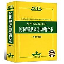 2019中华人民共和国民事诉讼法及司法解释全书(含指导案例)
