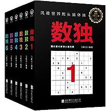 数独(套装共6册):风靡世界的头脑体操,越玩越聪明!