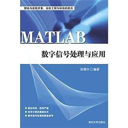 """MATLAB数字信号处理与应用"",作者:[张德丰]"