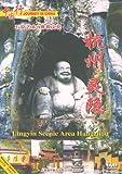 杭州•灵隐(DVD)
