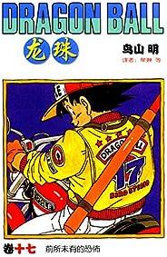 龙珠(第17卷)(七龙珠--官方正版授权,出版25年,日漫封神作品,《阿拉蕾》作者鸟山明经典代表作,《海贼王》作者尾田荣一郎都是它的狂热粉丝)