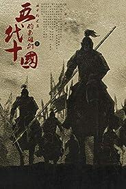 五代十国的枭雄们 4:亚子的逆袭