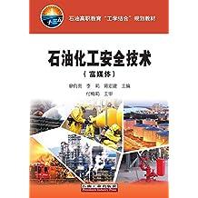 """石油化工安全技术:富媒体 (石油高职教育""""工学结合""""规划教材)"""