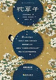 读客经典文库:枕草子(日本随笔文学的开山之作)
