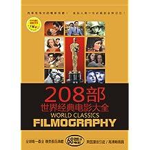 208部世界经典电影大全