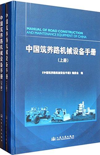 中国筑养路机械设备手册(ePub+AZW3+PDF+高清)