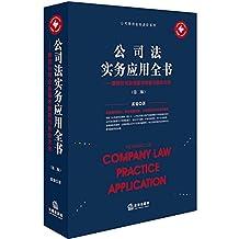 公司法实务应用全书:律师公司业务基本技能与执业方法(第二版)