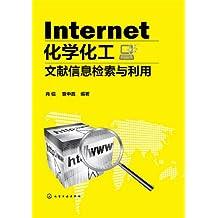 Internet化学化工文献信息检索与利用
