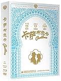 卡萨布兰卡终极珍藏版(BD50 蓝光碟+DVD 附48P原版精美影像画册)