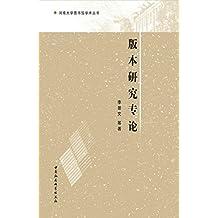版本研究专论 (河南大学图书馆学术丛书)