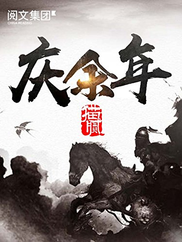 庆余年(精校版)