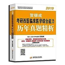 贺银成·(2019)考研西医临床医学综合能力历年真题精析