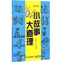 小故事大道理(漫画版)
