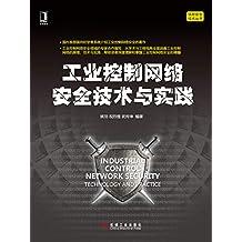 工业控制网络安全技术与实践 (信息安全技术丛书)
