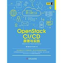 OpenStack CI/CD:原理与实践 (中兴通讯技术丛书)