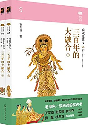 蔡东藩说中国史--三百年的大融合:南北史演义.pdf
