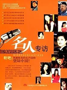 家佳听书馆系列:名人专访(3CD)(MP3版)
