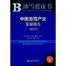 中国滑雪产业发展报告(2017版)