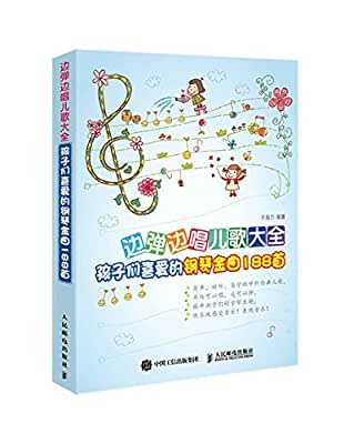 边弹边唱儿歌大全:孩子们喜爱的钢琴金曲188首.pdf