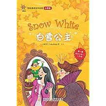 白雪公主(轻松英语名作欣赏-小学版)(第1级) (English Edition)