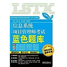 全国计算机技术与软件专业技术资格(水平)考试用书:信息系统项目管理师考试蓝色题库