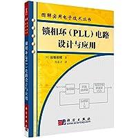 锁相环(PLL) 电路设计与应用