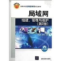 高等学校应用型特色规划教材:局域网组建、管理与维护(第2版)