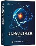 深入React技术栈